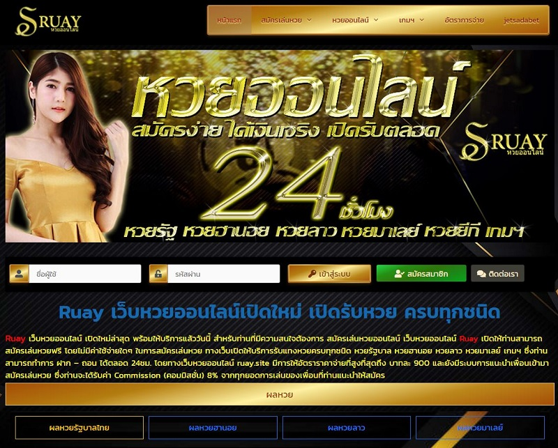 Ruay เว็บหวยออนไลน์เปิดใหม่ เปิดรับหวย ครบทุกชนิด
